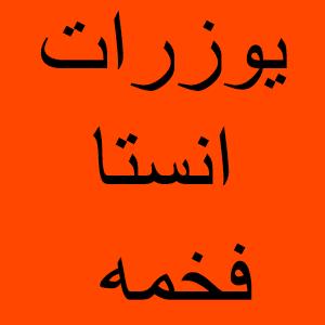 يوزرات انستا فخمه Arabic Calligraphy Calligraphy Arabic