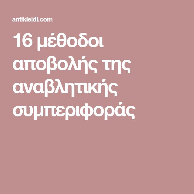 16 μέθοδοι αποβολής της αναβλητικής συμπεριφοράς
