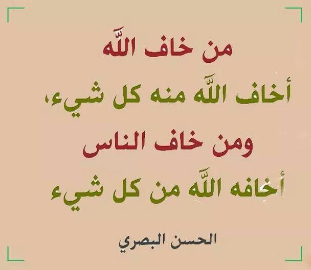 Pin By Fetorya Fetra On لله و عن الله Cool Words Quotes Words