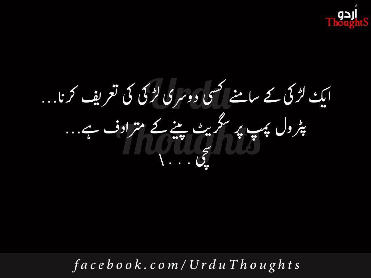 Urdu Mix Poetry Images Black Background Urdu Funny Poetry Urdu Quotes Images Urdu Thoughts