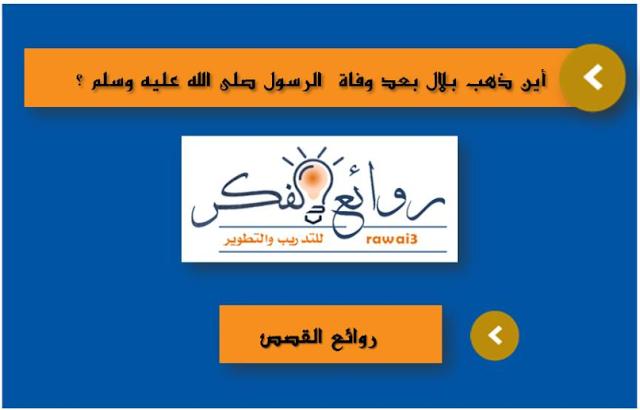 أين ذهب بلال بعد وفاة الرسول صلى الله عليه وسلم Tech Company Logos Company Logo Peace Be Upon Him