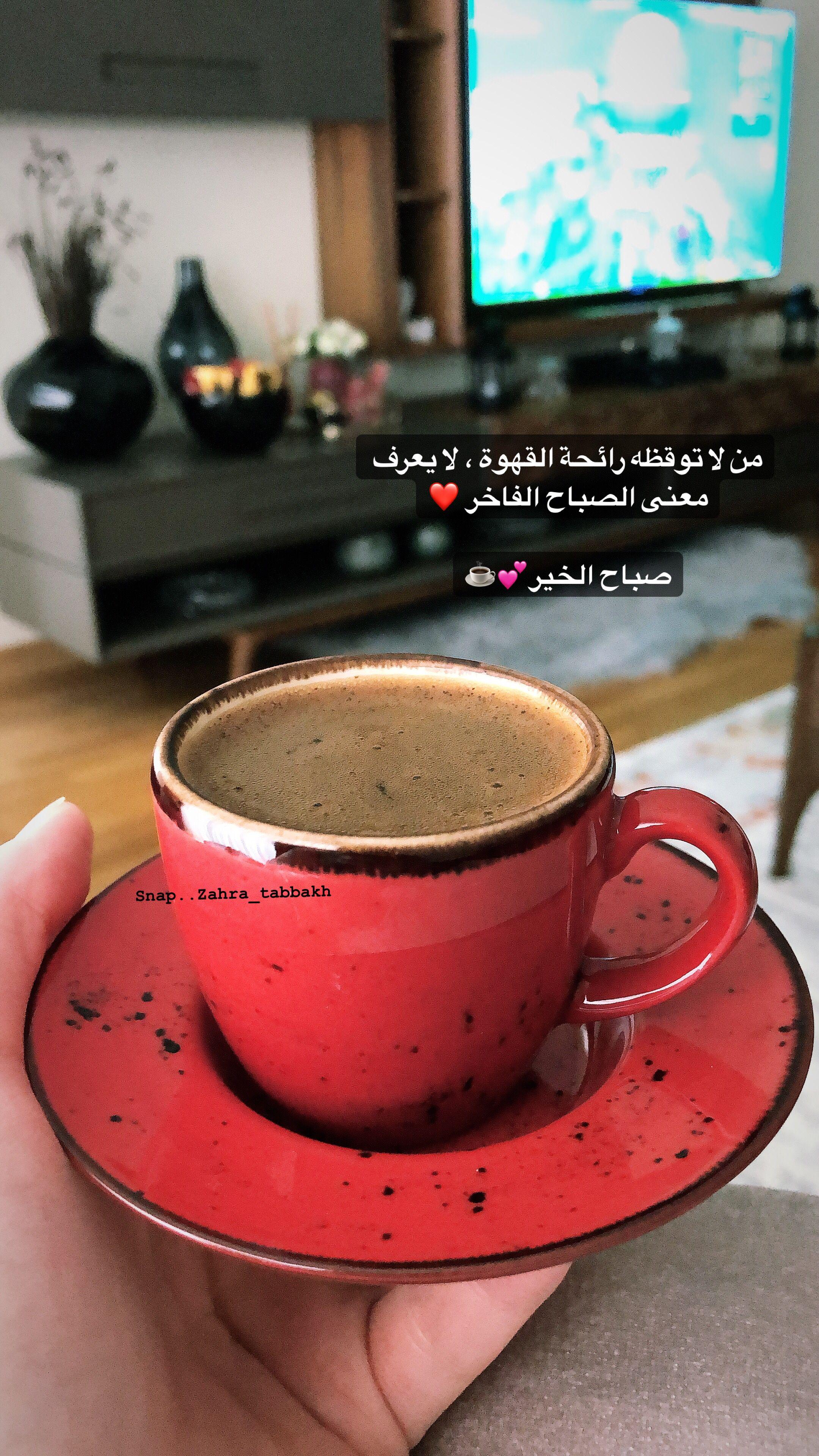 من لا توقظه رائحة القهوة Coffee Shake Chocolate Coffee Yummy Food Dessert