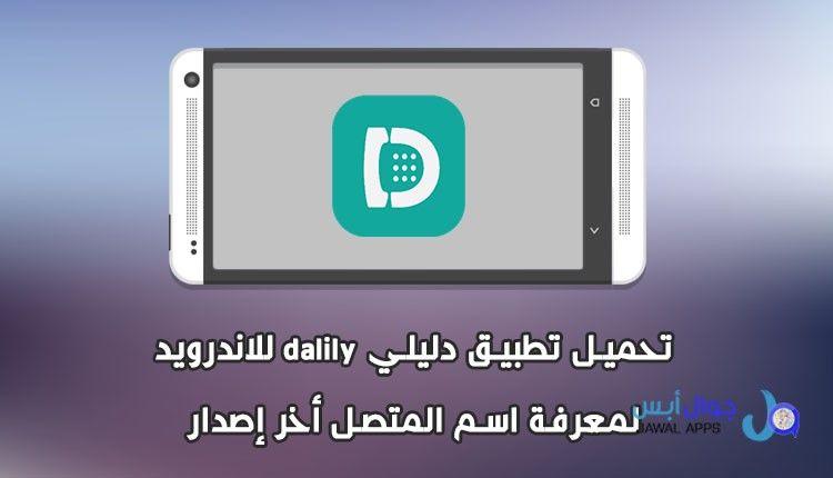 تطبيق دليلي Dalily للاندرويد لمعرفة اسم المتصل تحميل تطبيق دليلي Dalily يحتوي على العديد من الخصائص و المميزات الرائعة التي تج App Tablet Electronic Products