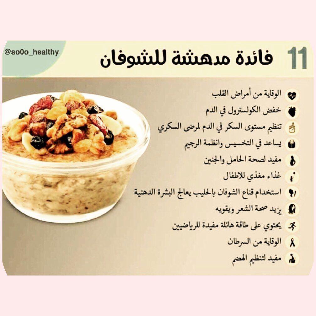 So0o Healthy فوائد الشوفان صحه صحه دايت Food Health Fitness Health