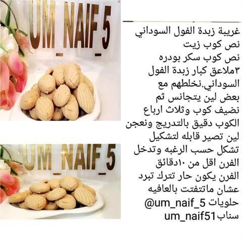 غريبة زبدة الفول السوداني Food Receipes Food Dessert Recipes