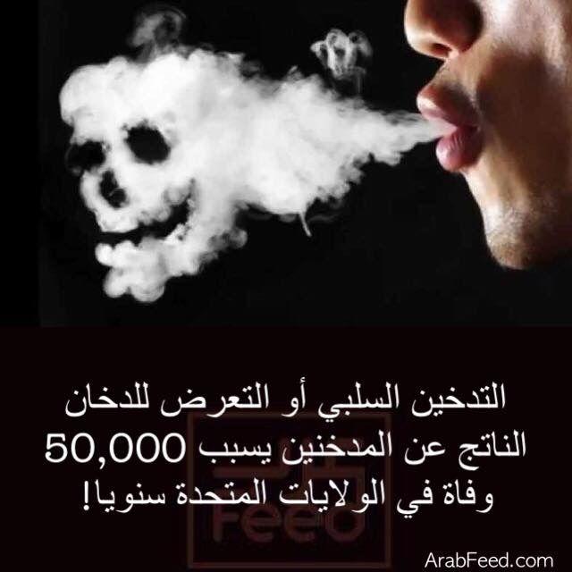 من مقال ١٨ حقيقة ربما لا تعرفها عن التدخين عرب فيد Movie Posters Lockscreen Did You Know