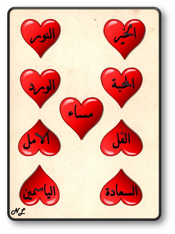 مساء الخير مساء النور مساء المحبة مساء الورد مساء الفل مساء الامل مساء السعادة مساء الياسمين Cards Playing Cards