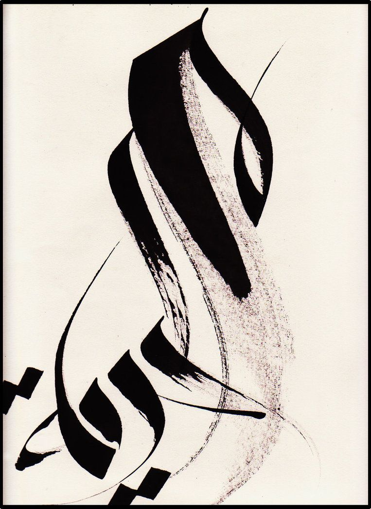 Arabic calligraphy love the touch of brush