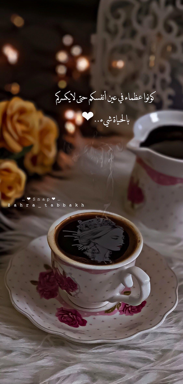 #قهوتي #قهوة #صباحالخير #صباحالورد #سنابات #اقتباسات # ...