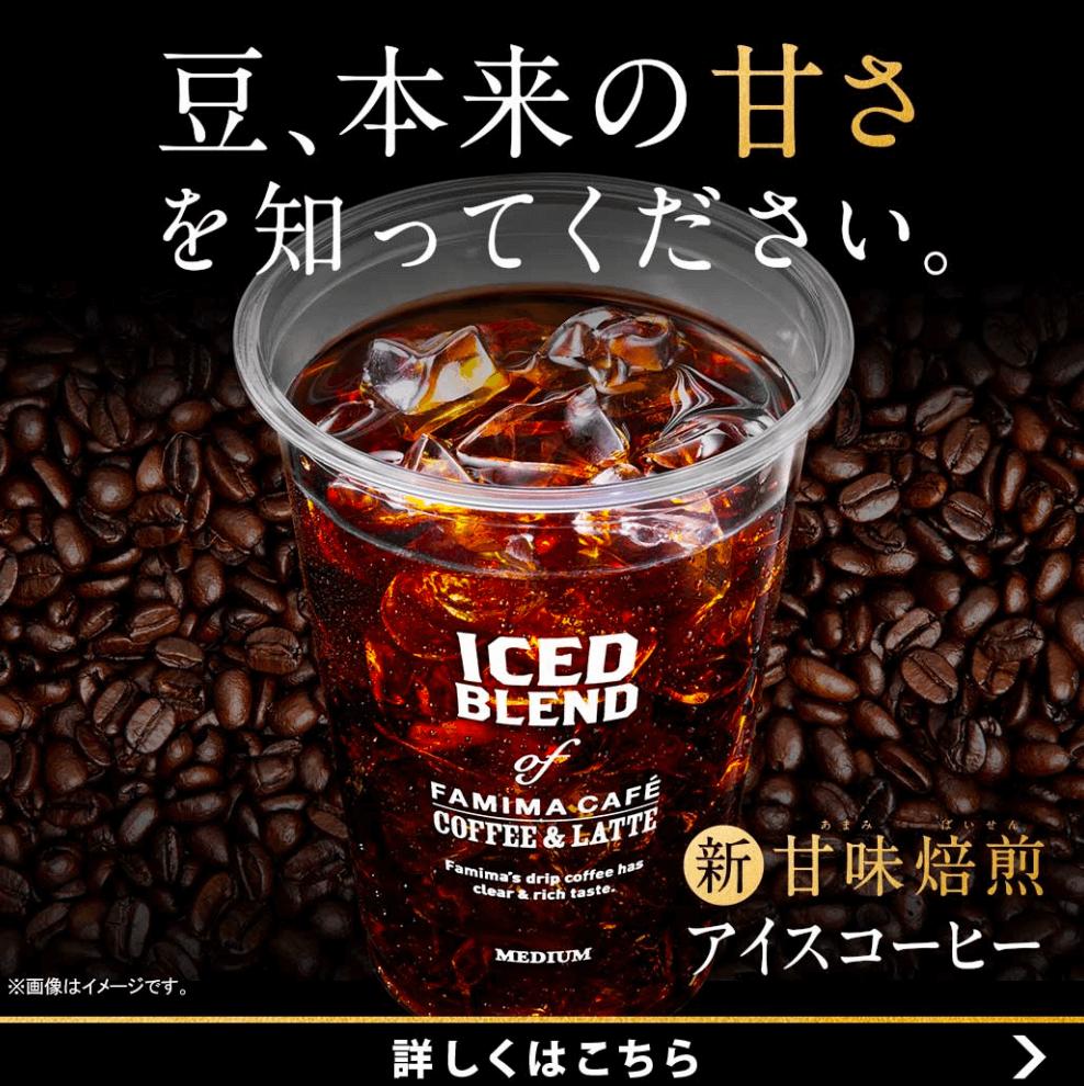 飲料 食品 シズル感 シンプル スタイリッシュ おしゃれ メンズライク 高級感 シックのバナー 新 甘味焙煎 アイスコーヒー Banner Library 2020 食品 アイスコーヒー 甘味
