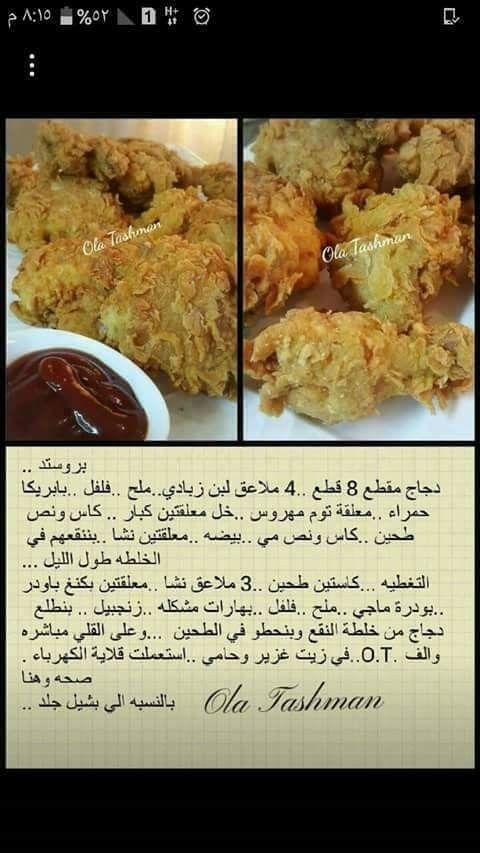 دجاج بروستد Food Receipes Food Recipies Cooking Recipes
