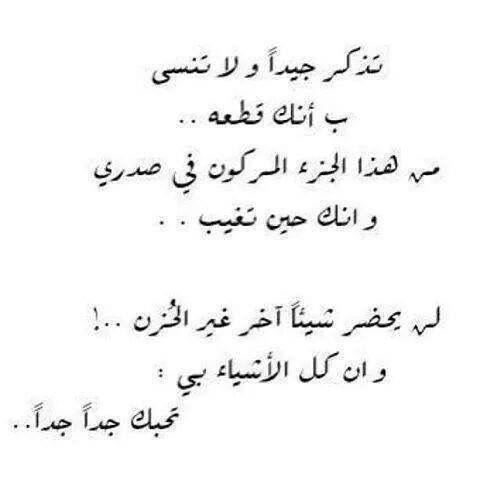 هذا الجزء المركون في قلبي والذي يسمى قلب Cool Words Romantic Quotes Arabic Love Quotes