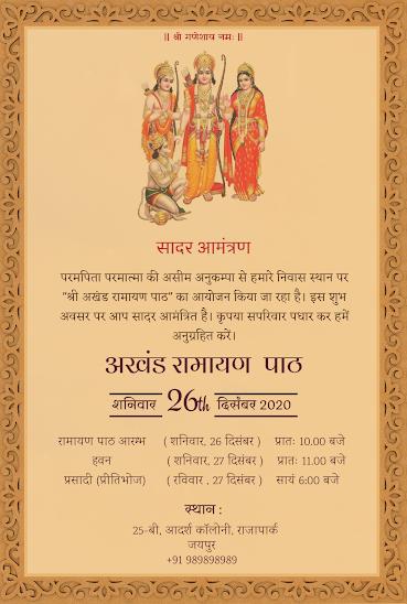 Free Online Ramayan Path Invitation Card Maker Free Invitation Cards Invitation Card Maker Free Invitations
