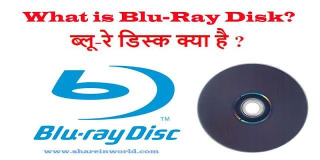 What is Blu-Ray Disk? [Hindi]By Sabhaya SagarTechnologyNo commentsWhat is Blu-Ray Disk? [Hindi]