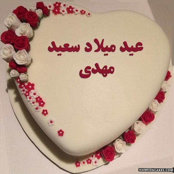 تنزيل عيد ميلاد سعيد مهدي كعكة ويقول عيد ميلاد سعيد بطريقة جميلة تعديل عيد ميلاد سعيد مهدي صور بالاسم Cake Name Cake Beautiful Cakes