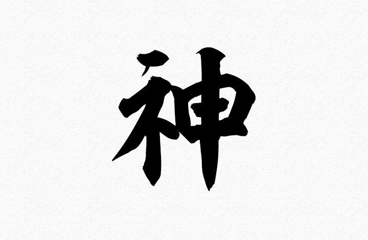 Japanese Symbol For The Gods For Most Religions There Is Only One