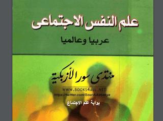 تحميل كتاب علم النفس الاجتماعي عربيا وعالميا Pdf Blog Posts Symbolic Tattoos Post