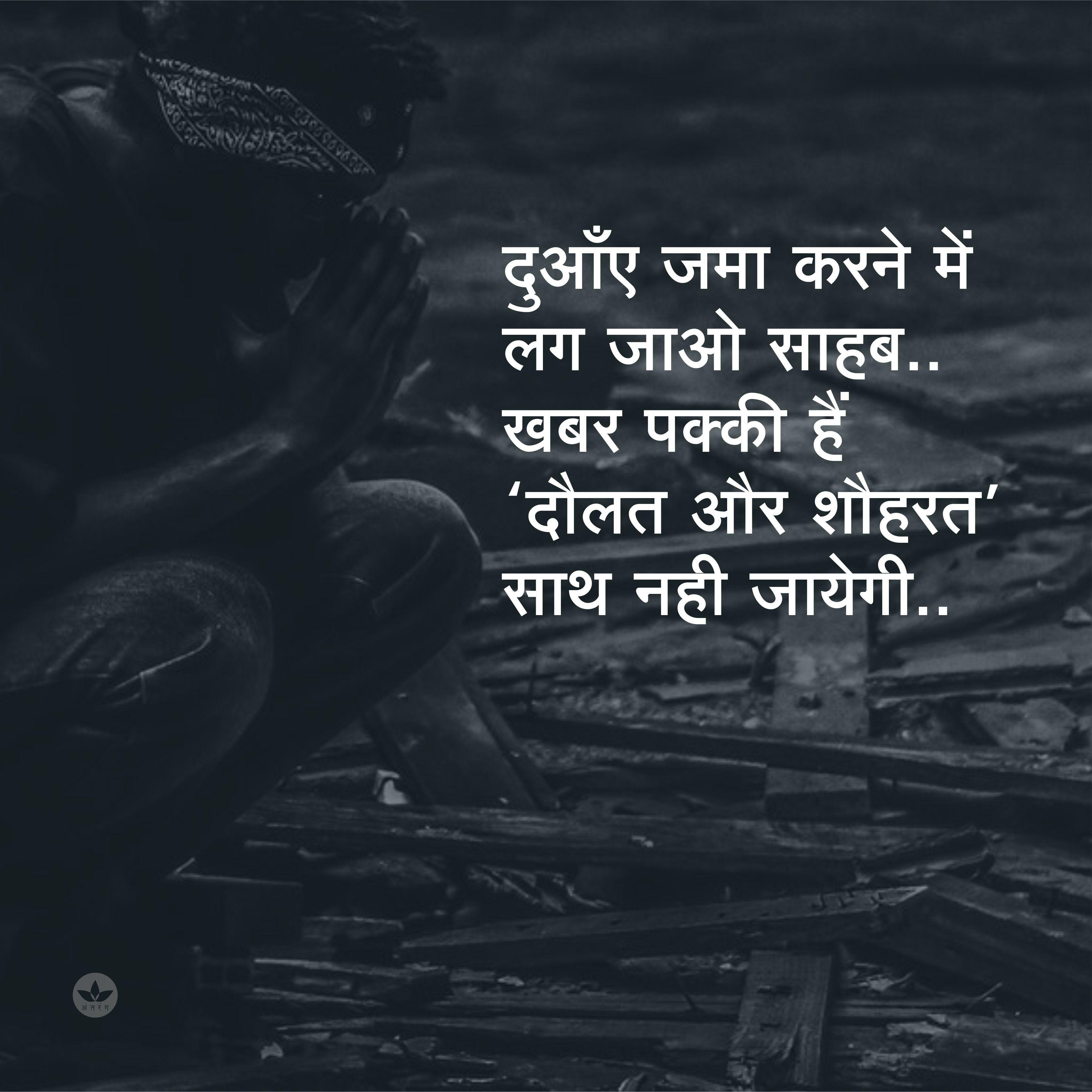 Pin By Arzoo Jamwal On Thoughts Karma Quotes Hindi Quotes Life
