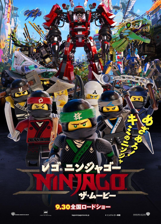 The Lego Ninjago Movie Japanese Poster Lego Ninjago Movie Lego Poster Lego Ninjago