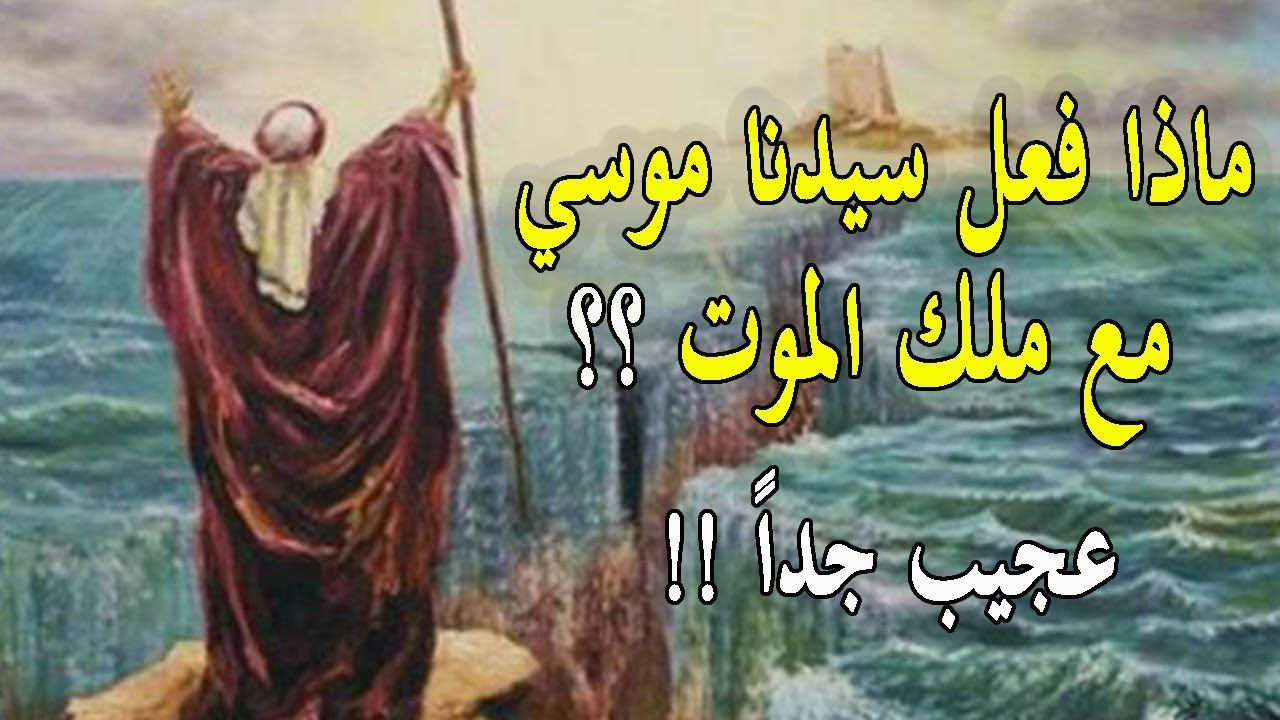 لماذا ضرب سيدنا موسي ملك الموت علي عينه عندما اتي لقبض روحة وماذا صنع الملك معه Youtube Youtube History