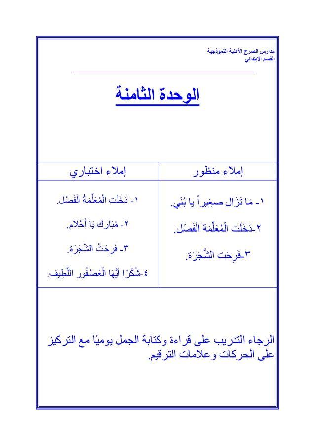ملزمة لغتي للصف الأول الأبتدائي الفصل الثاني Learn Arabic Online Learning Arabic Arabic Lessons