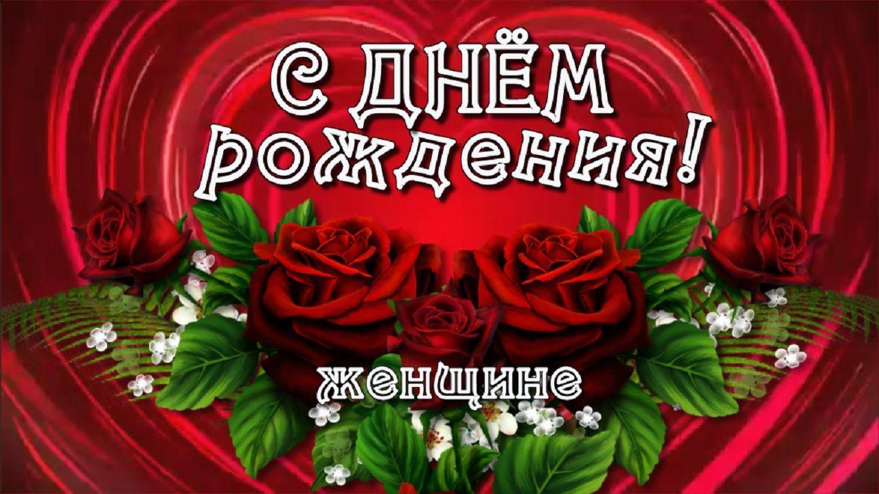 Pozdravlyayu Lyubimaya Krasivoe Muzykalnoe Video Pozdravlenie V