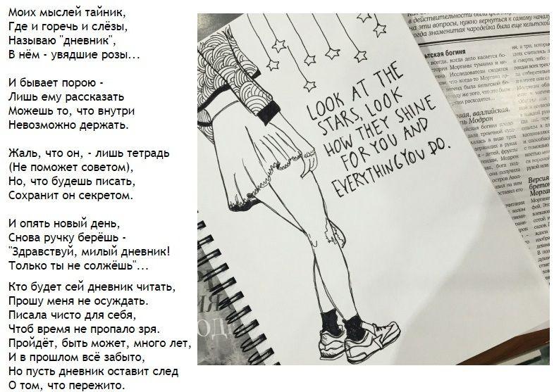 каждый идеи для лд страница оформление стихи нас осталась