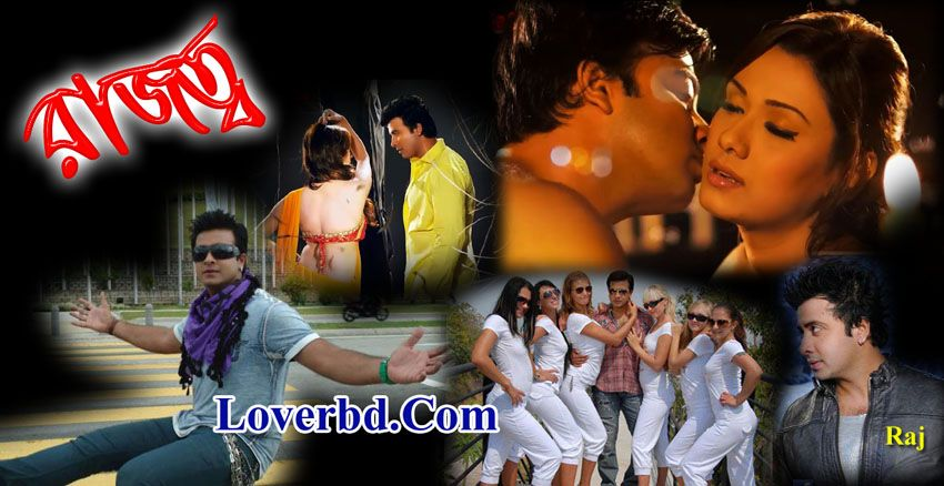 Rajotto 2014 Bengali Movie Full HD Free Download | LoVerBD