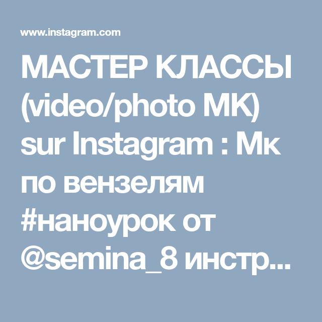 МАСТЕР КЛАССЫ (video/photo MK) sur Instagram: Мк по вензелям #наноурок от @semina_8 инструктора академии Artnikitina и академии Nano Professional🌹 #вензелянаногтях #маникюрпсков