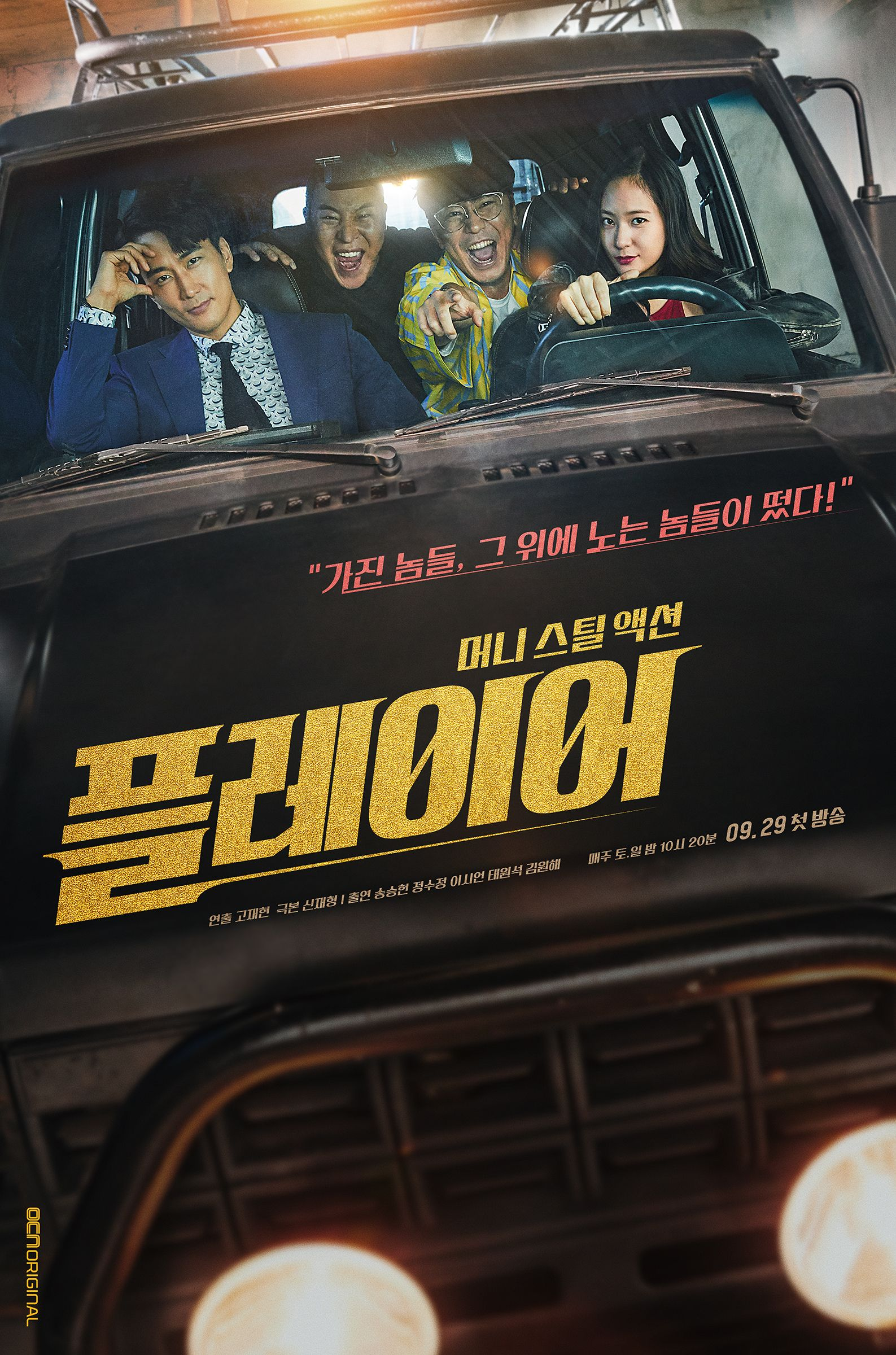 The Player (플레이어) Korean - Drama - Picture in 2019 | kDrama
