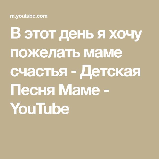 V Etot Den Ya Hochu Pozhelat Mame Schastya Detskaya Pesnya Mame Youtube You Youtube Youtube Playlist