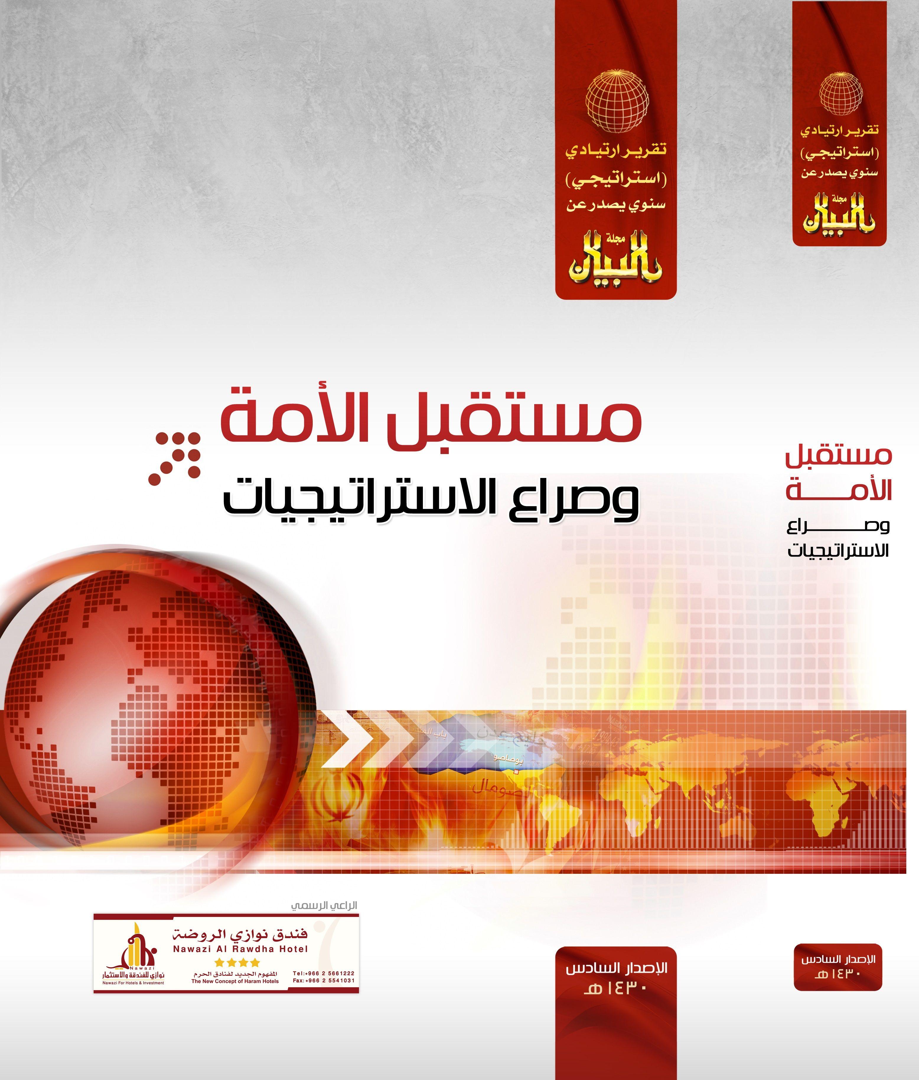 المركز العربي للدراسات الإنسانية مستقبل الأمة وصراع الاستراتيجيات