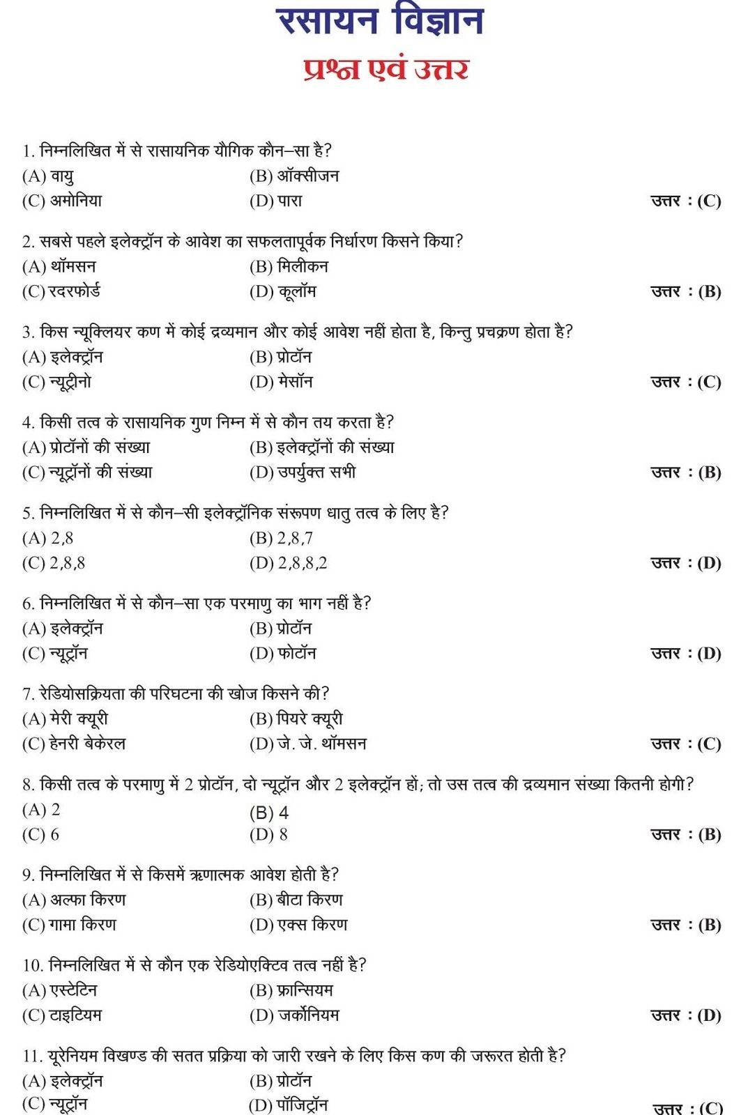 GKCHEMISTRY GENERAL KNOWLEDGE QUESTIONS AND ANSWERSGK