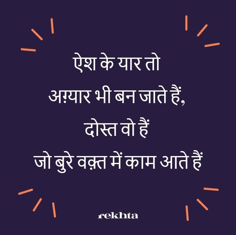 Pin by SUBH on HINDI HAI HUM Deep words, Image poetry