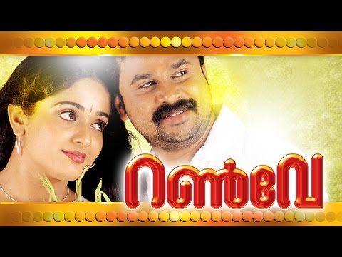 Run Way | Malayalam Full Movie | Dileep With Kavya Madhavan [HD]