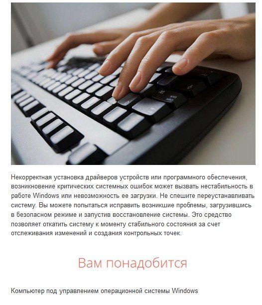Как восстановить систему в безопасном режиме   Компьютер