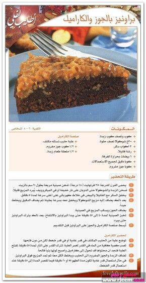 Pin By Lelean On اكلات لذيذة Cooking Recipes Desserts Lebanese Desserts Recipes Cooking Cream