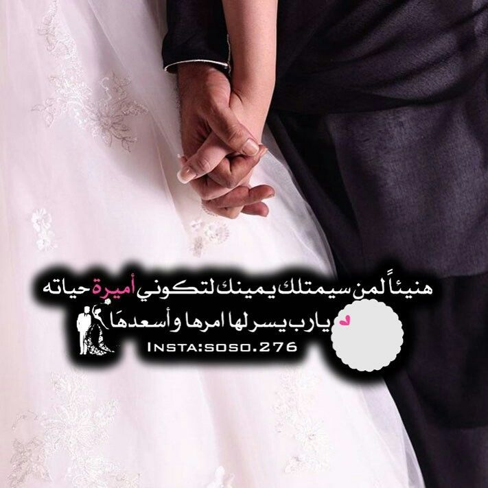 Pin By On تصاميم صور Love Quotes For Wedding Wedding Filters Wedding Couple Poses Photography