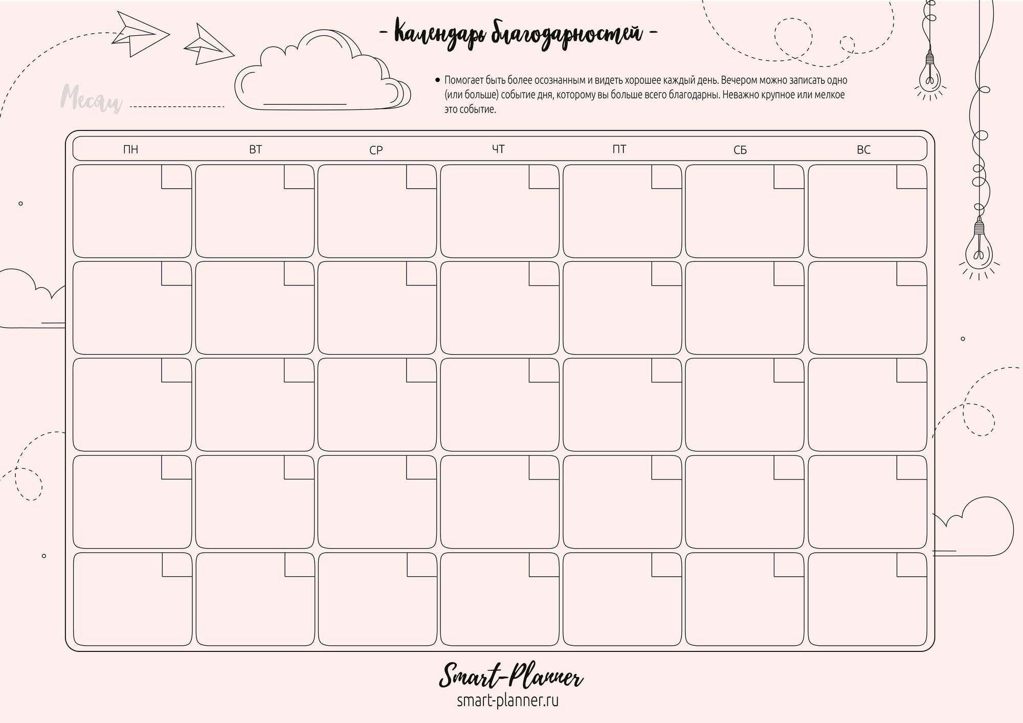 Картинка чек лист и календарь они были