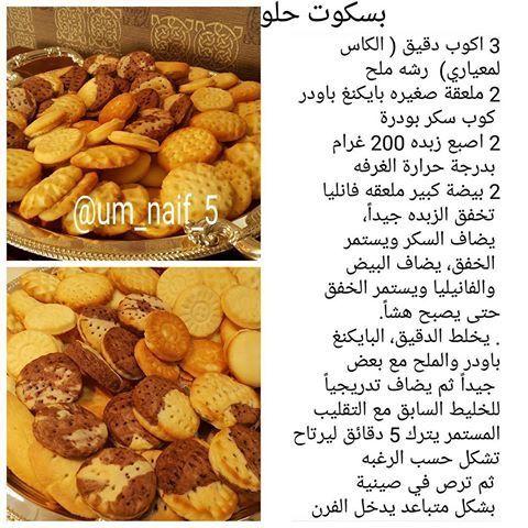 Pin By محمد علي On Cookies Biscuit Arabie Food