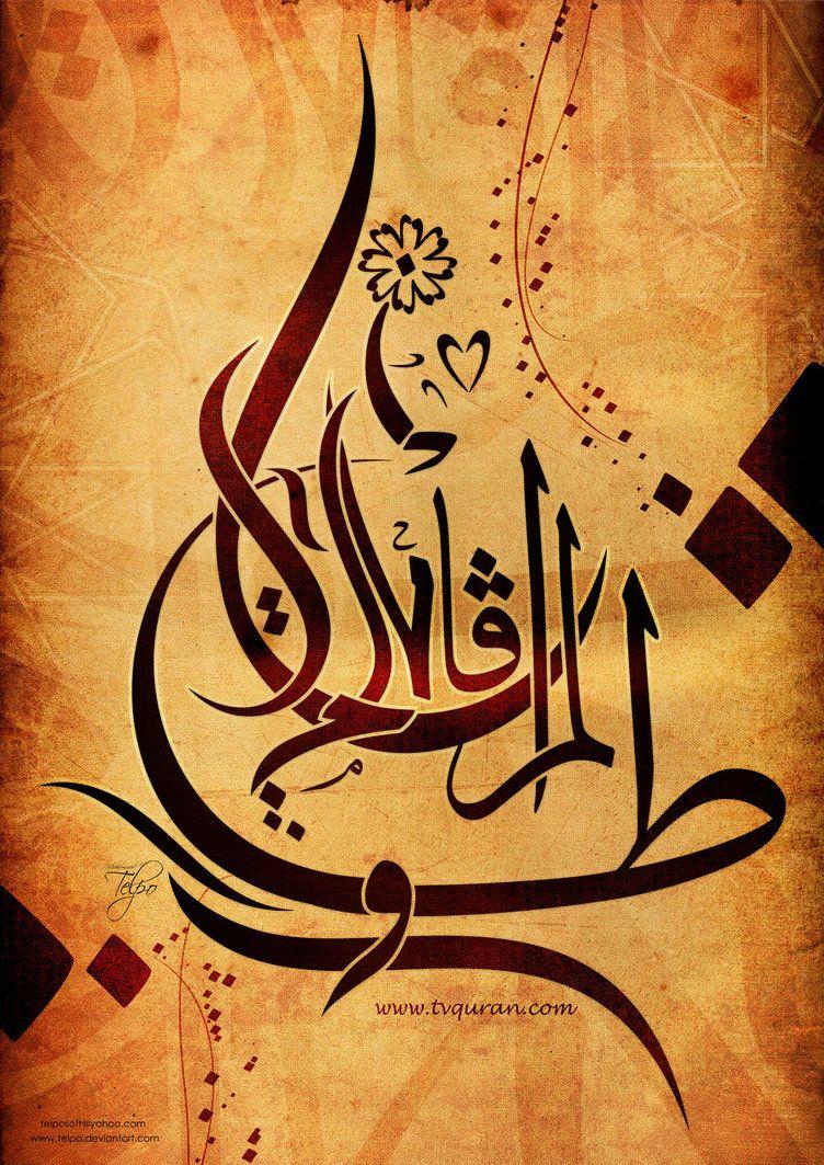 arabic calligraphy~telpo on deviantart   cultural fashions