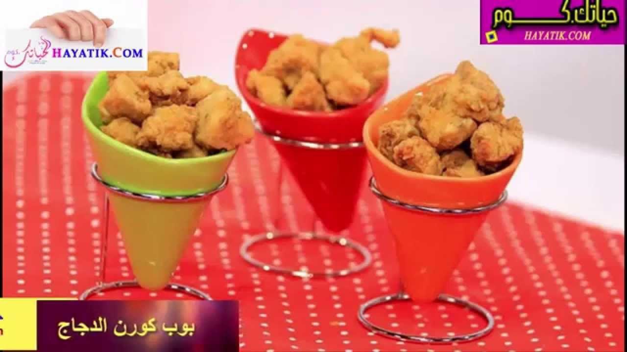 كيفية عمل بوب كورن الدجاج بطريقة سريعة عمل بوب كورن الدجاج فى وقت قصير من المطبخ المصرى