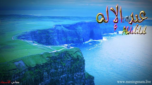 معنى اسم عبد الاله وصفات حامل هذا الاسم Abdulilah Desktop Screenshot Screenshots Art