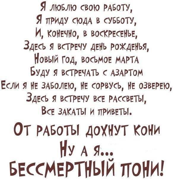 Стих и картинки про работу прикольные, новгород георгиевский