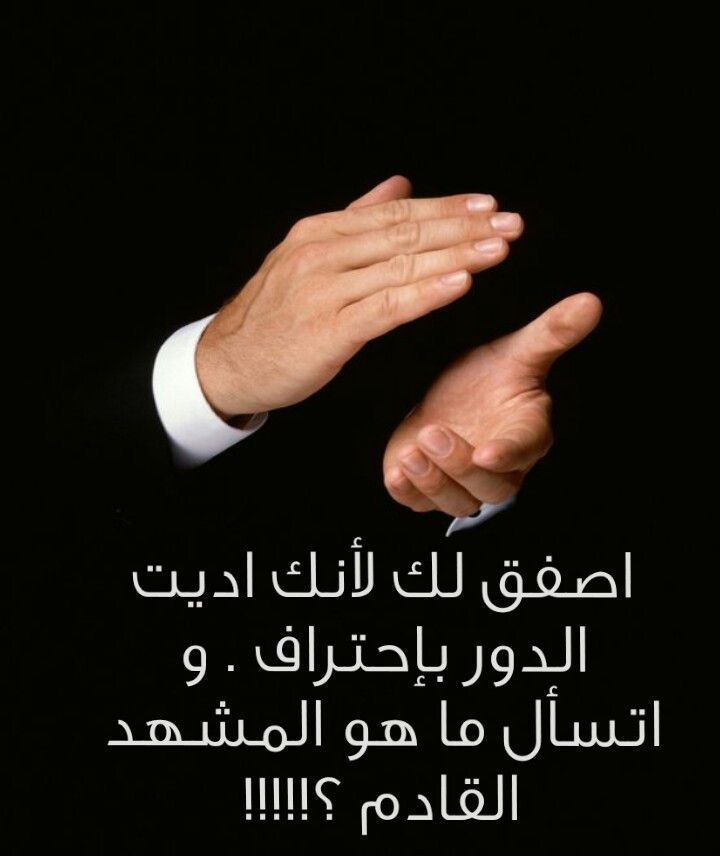 Pin By Nada On ثرثرة فوق النيل Fake People Quotes Words Quotes Mood Quotes