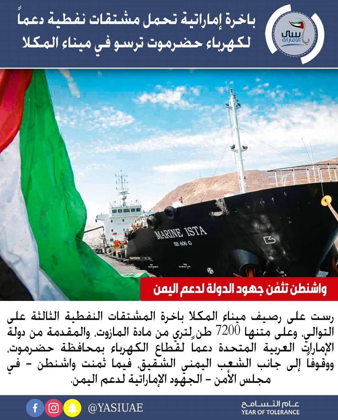 الامارات باخرة إماراتية تحمل مشتقات نفطية دعما لكهرباء حضرموت ترسو في ميناء المكلا اليمن Emiratesrc Movie Posters Salaj Poster