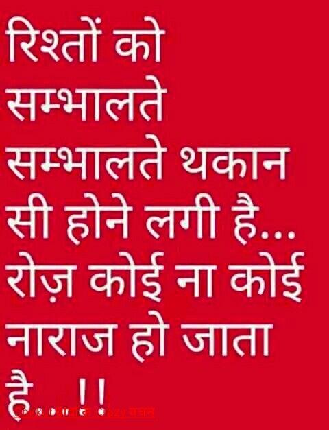 Pin by Rajiv ☆ on ☆Hindi L♡VE☆ | Pinterest | Hindi quotes ...