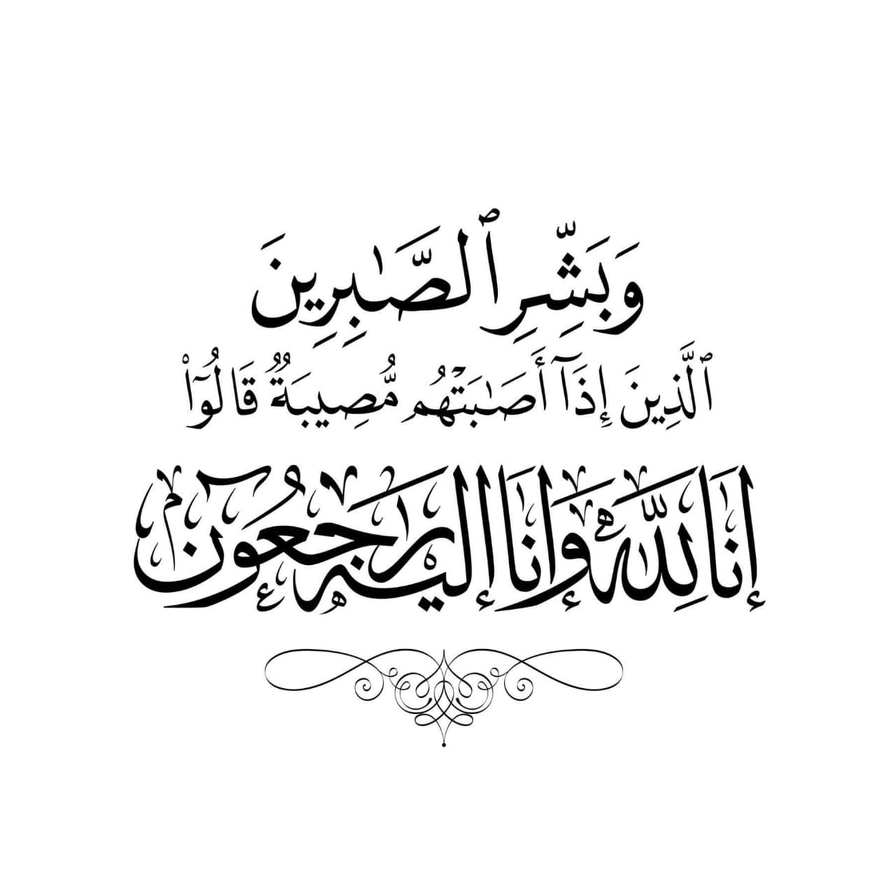 Pin By شريف On تعزية ومواساة Islamic Love Quotes Reminder Quotes Quran Quotes