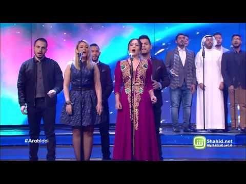 أغنية موطني لكل المشتركين – الحلقات المباشرة – Arab Idol - YouTube
