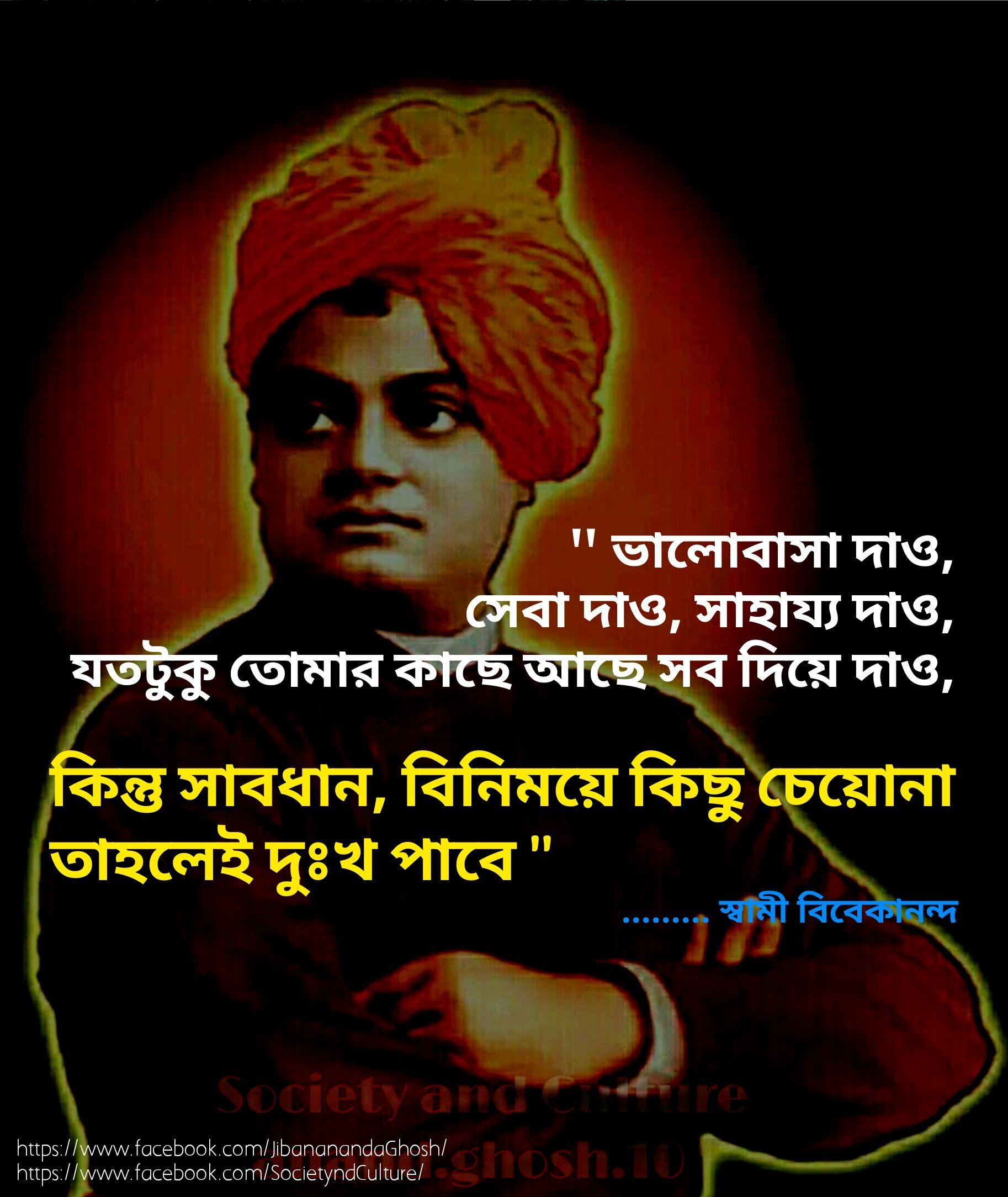 Vivekananda Bengali quote Swami vivekananda quotes